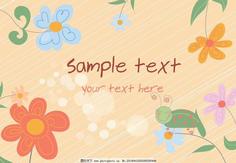 手绘花卉 花纹 春天背景 卡通背景 手绘 文本框 植物花纹 精美花纹