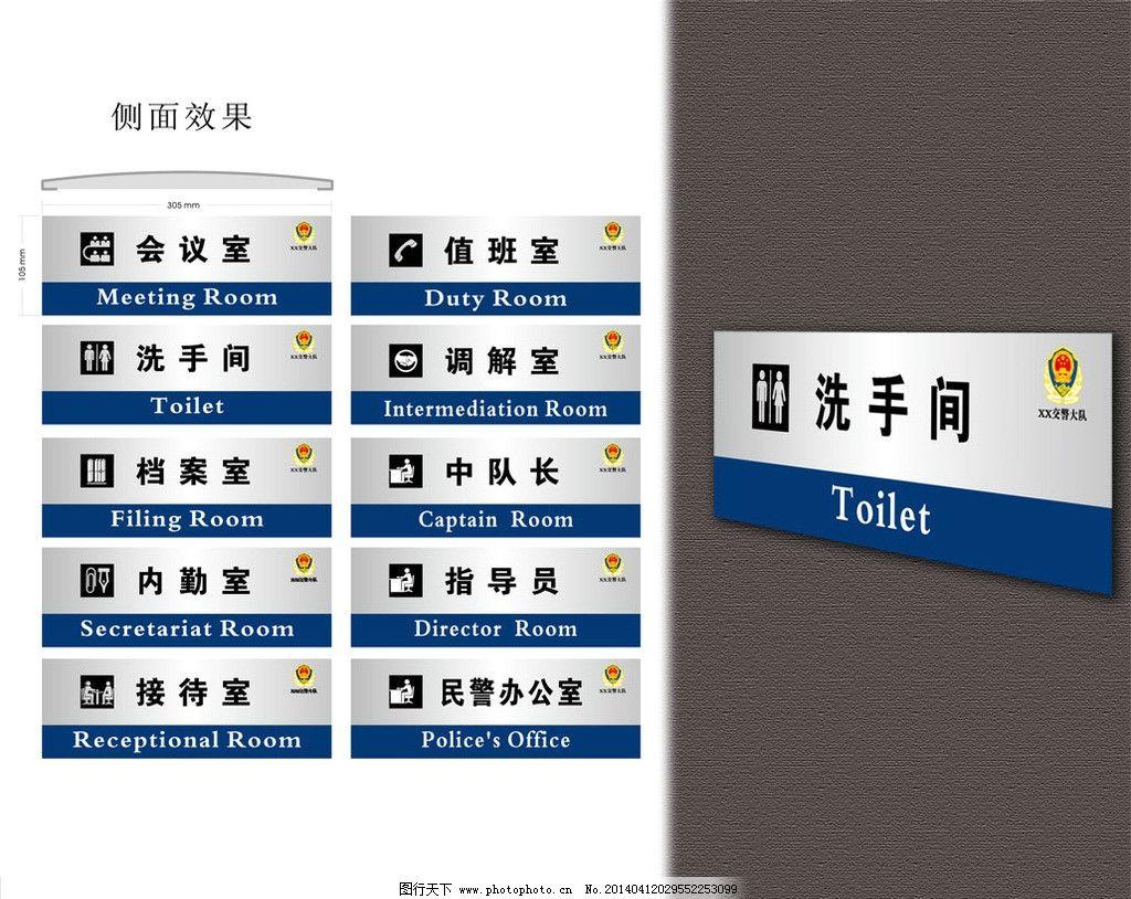 科室牌_矢量交警科室牌设计图片