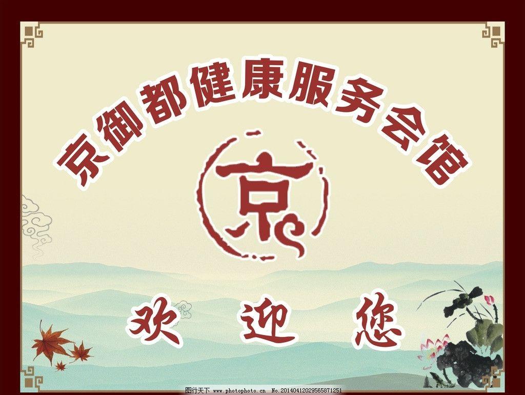 spa形象墙 古典素材 理疗 理疗形象墙 spa 养生背景 广告设计 矢量