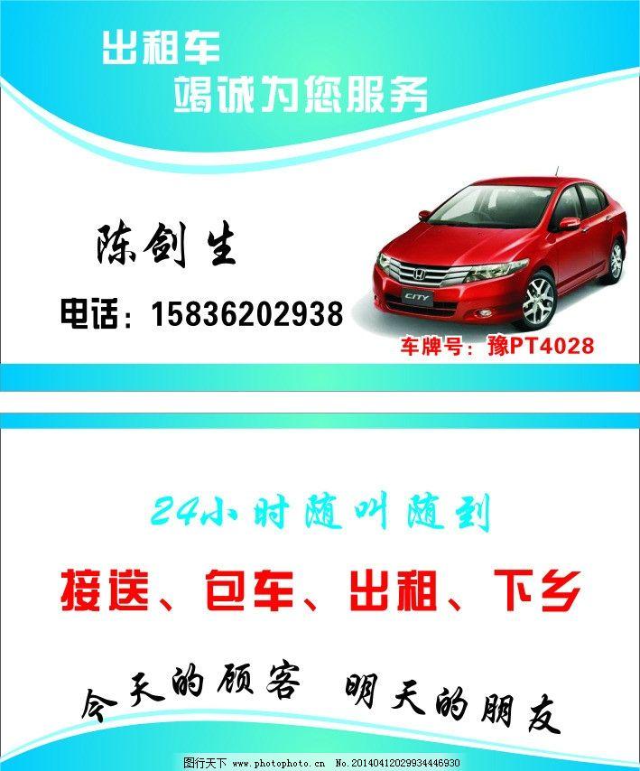 的士 小车出租名片 出租车名片 车子 包车 卡片 名片卡片 广告设计图片