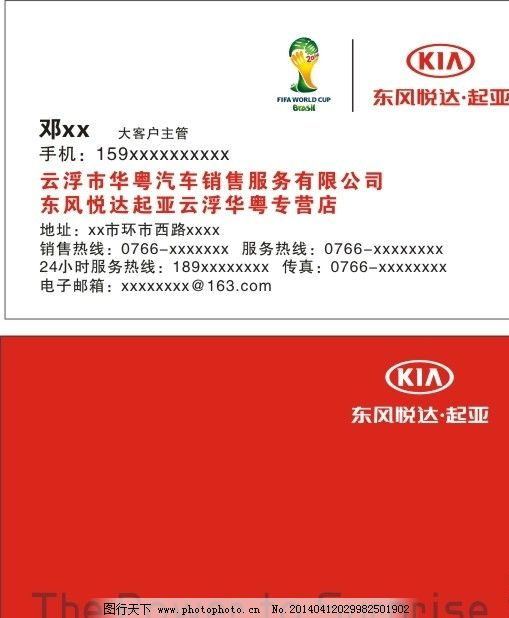 东风悦达起亚名片 东风悦达 起亚 汽车销售 名片 汽车 名片卡片 广告