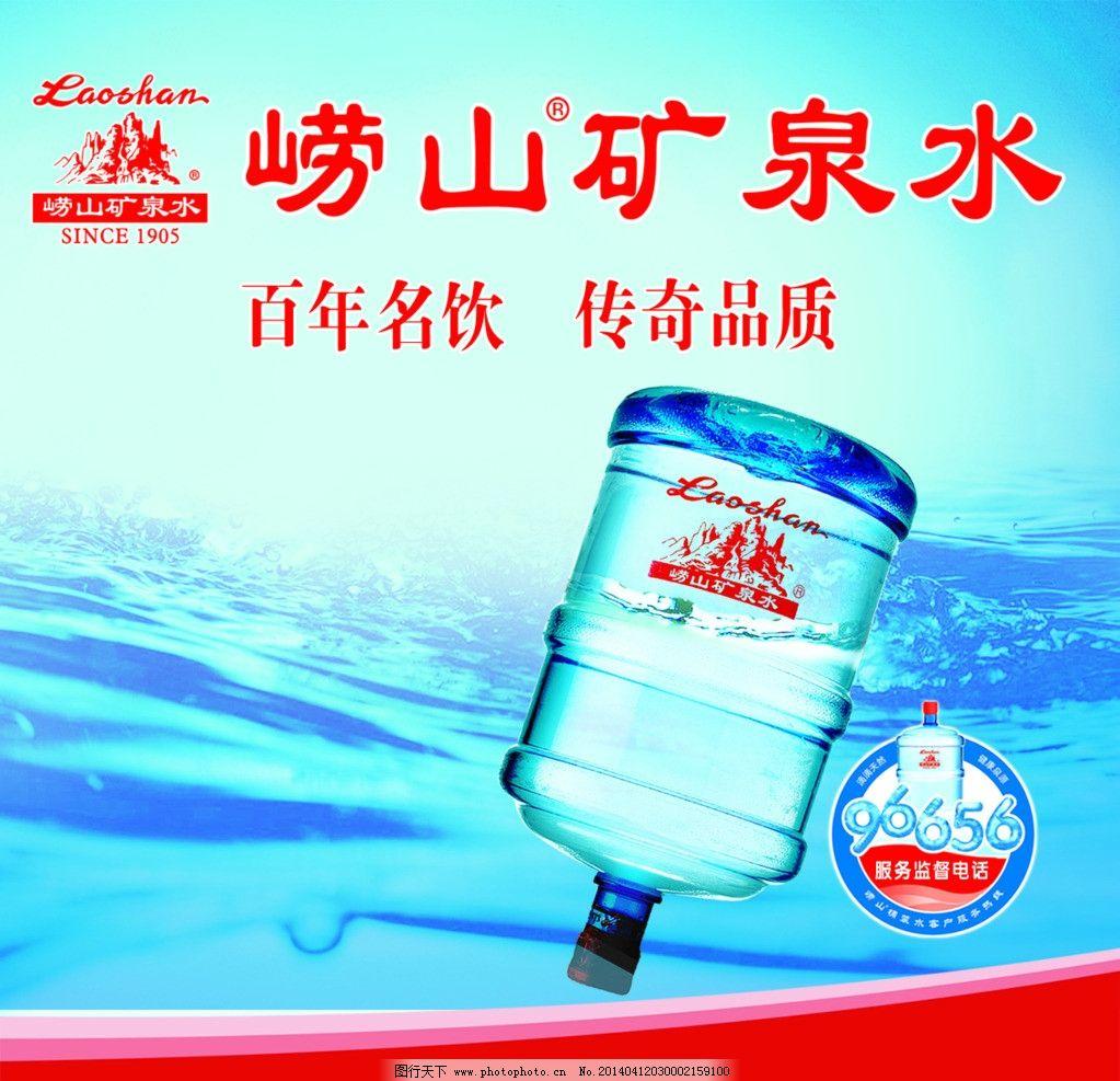 崂山矿泉水瓶贴 崂山矿泉水标志