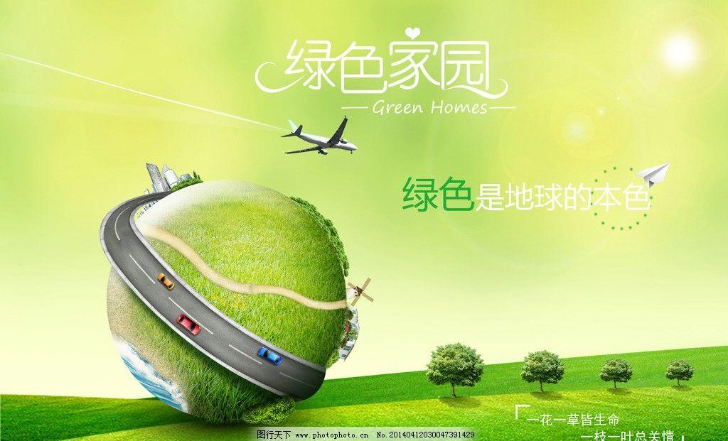 绿色环保公益广告图片图片