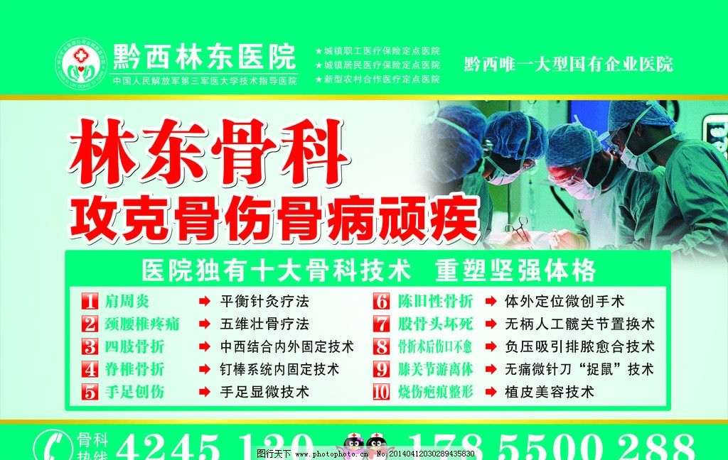 医院展板 骨科广告 医院广告矢量素材 医院广告模板下载 医院宣传