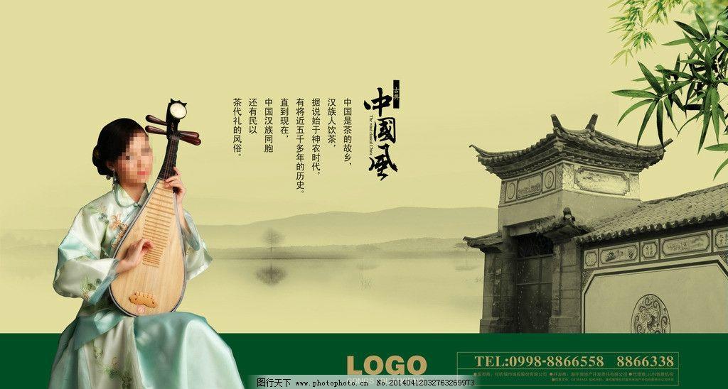 中国风 弹琵琶 美女 古典美女