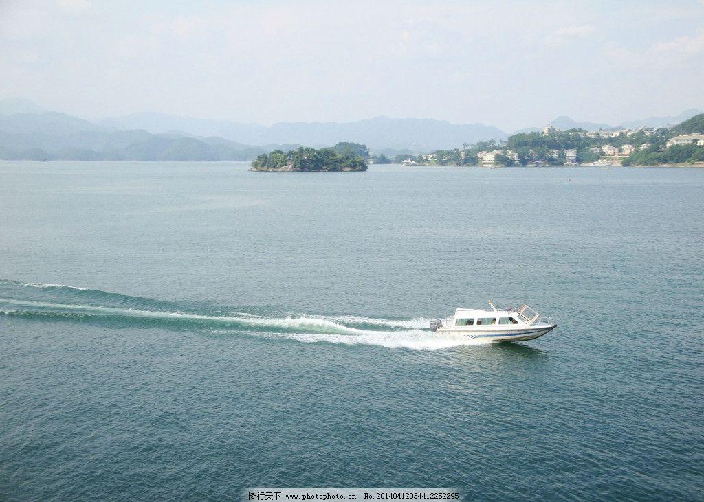 快艇 航迹 浪花 碧波 远山 小岛 千岛湖 jpg 72dpi 山水风景 自然景观