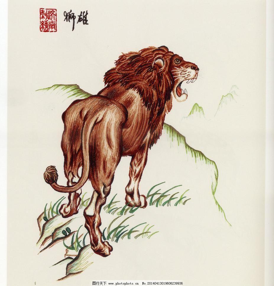 工笔 动物 狮子图片