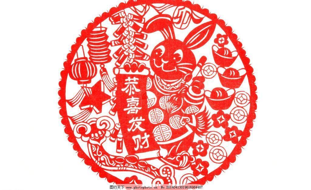 剪纸兔 传统文化 红色 民俗 生肖 兔年 兔子 剪纸兔设计素材
