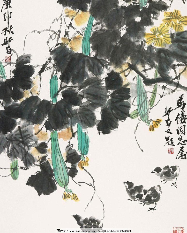 丝瓜小鸡 娄师白 国画 丝瓜 雏鸡 小鸡 写意 水墨画 花鸟 中国画 绘画图片