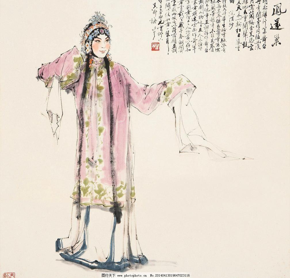 凤还巢 国粹 国画 绘画书法 京剧 人物画 文化艺术 戏剧人物