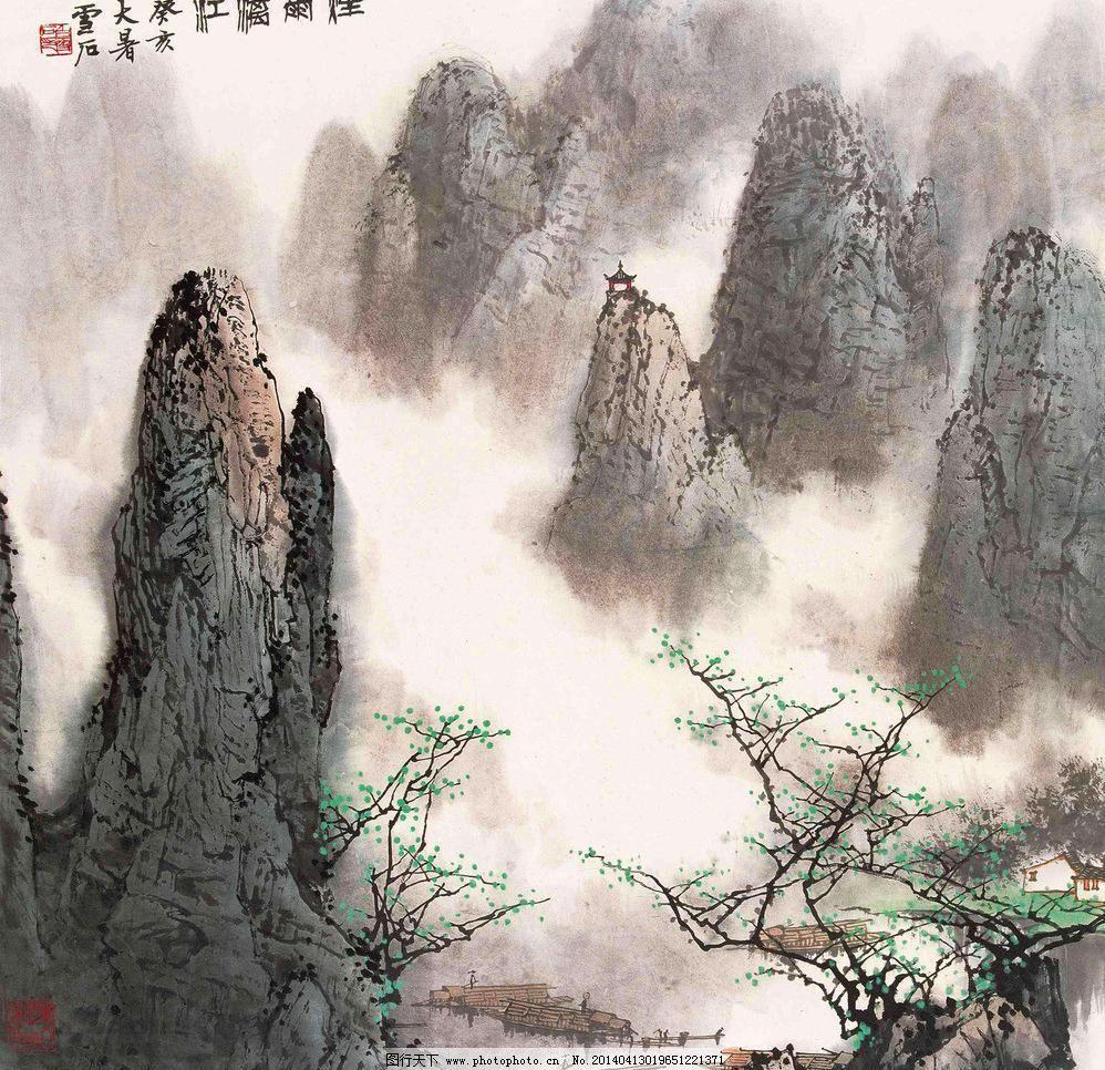 白雪石 国画 漓江 云海 烟雨 桂林 群峰 山水 山水画 写意 水墨画