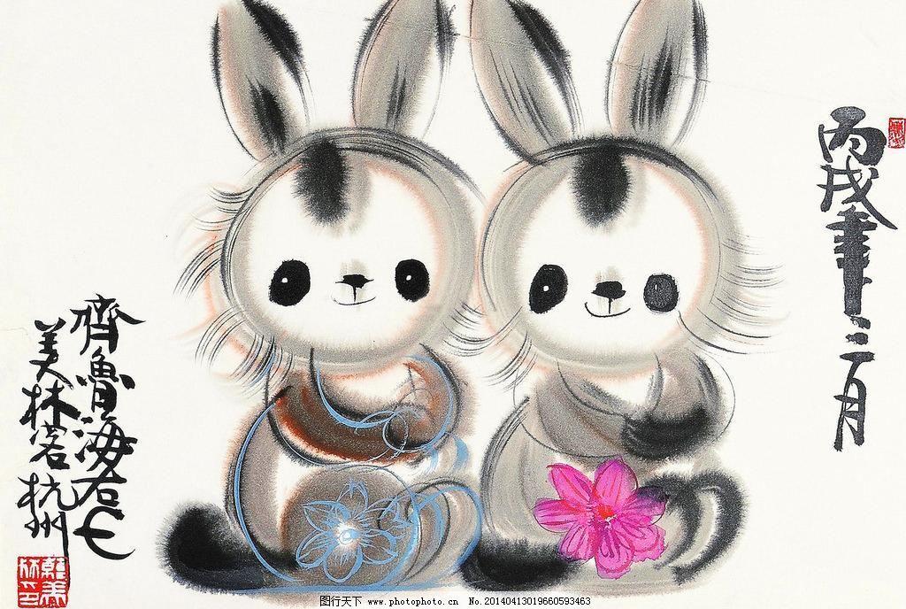 韩美林 国画 双兔 兔子 卯兔 生肖 十二生肖 动物 水墨画 中国画 绘画