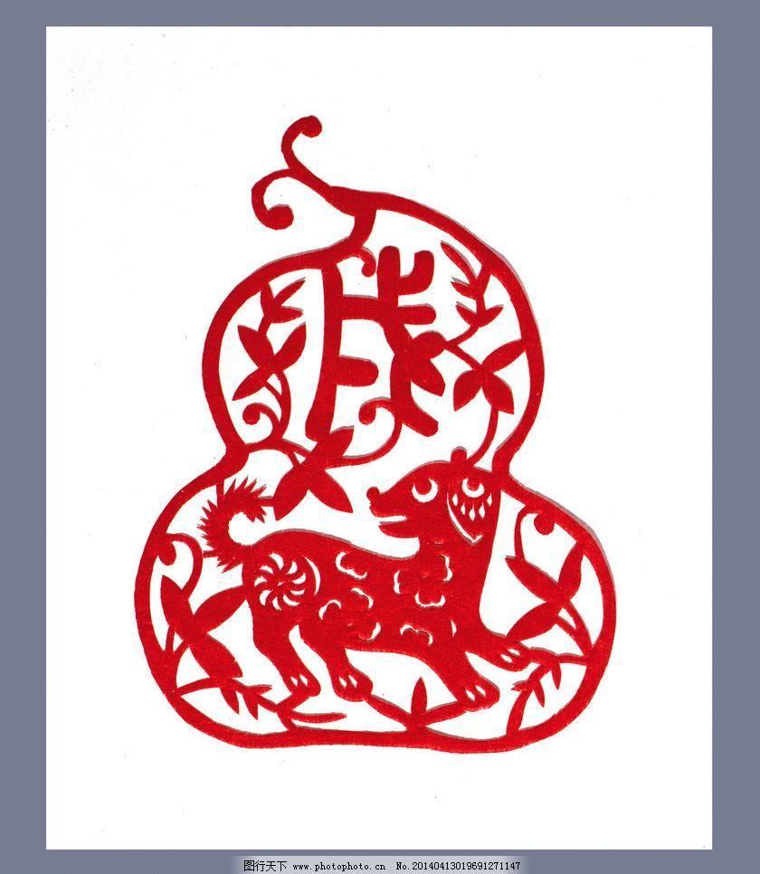 剪纸狗 传统文化 动物 狗狗 民俗 生肖 文化艺术 剪纸狗设计素材