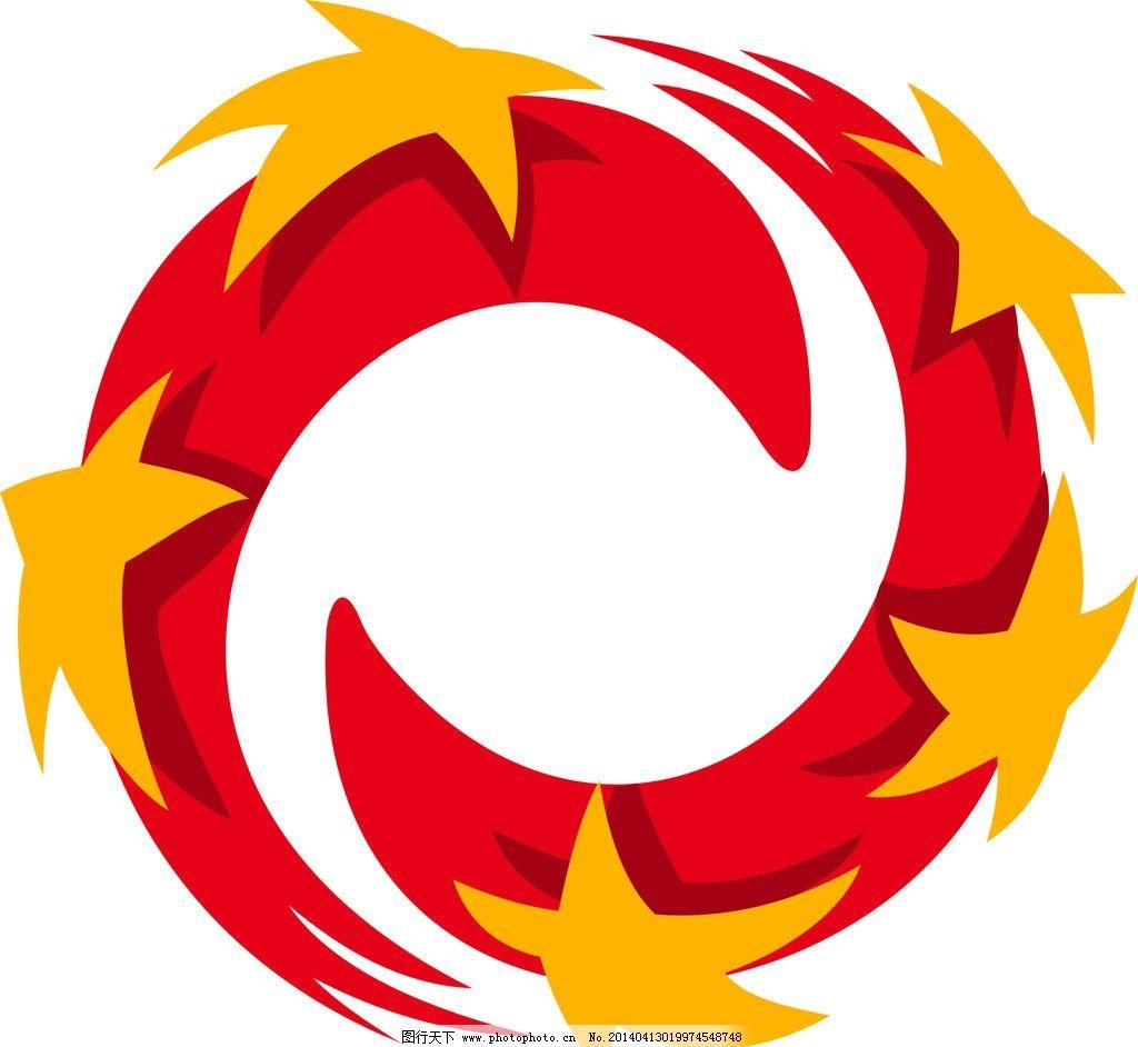 恒源祥奥运logo 恒源祥 奥运      标志 星星 企业logo标志 标识标志