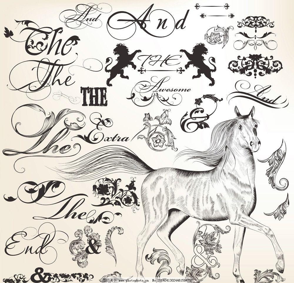 手绘马 手绘骏马 手绘素描动物