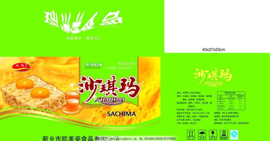 沙琪玛 鸡蛋 蛋黄沙琪玛 沙琪玛包装 绿色包装 包装设计 广告设计模板