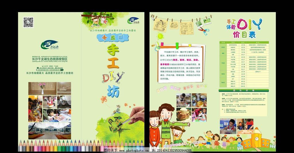 卡通儿童 沙画 夹子 铅笔 彩色铅笔 栅栏 二维码 价目表 陶艺 涂鸦