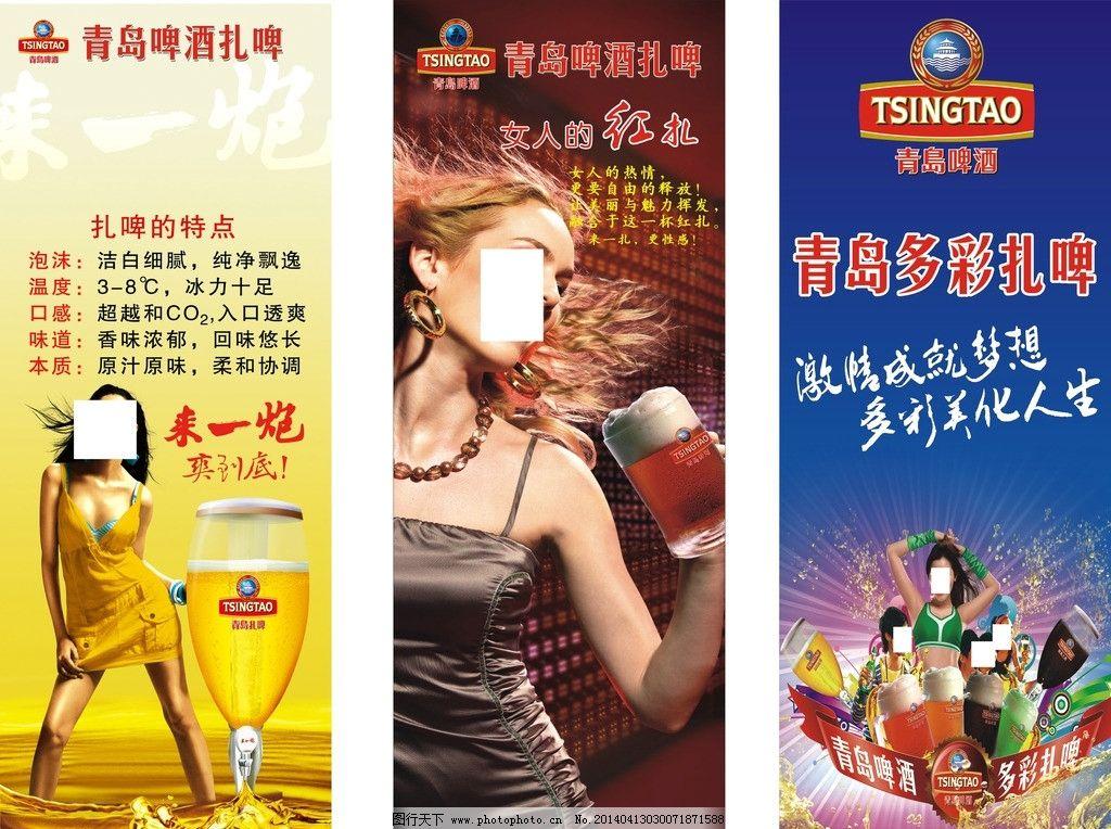 青岛扎啤海报 青岛扎啤标志