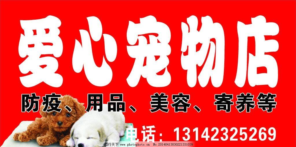 宠物店 门头 广告牌 店招 喷绘布 广告设计 矢量 cdr 宠物门头 狗牌