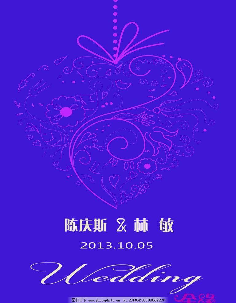 花车logo 素材下载 欧式婚礼标志
