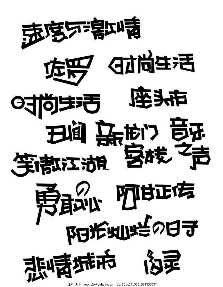 手绘pop字 手绘pop字素材下载 手绘 pop字体 手绘字体 pop设计 美术