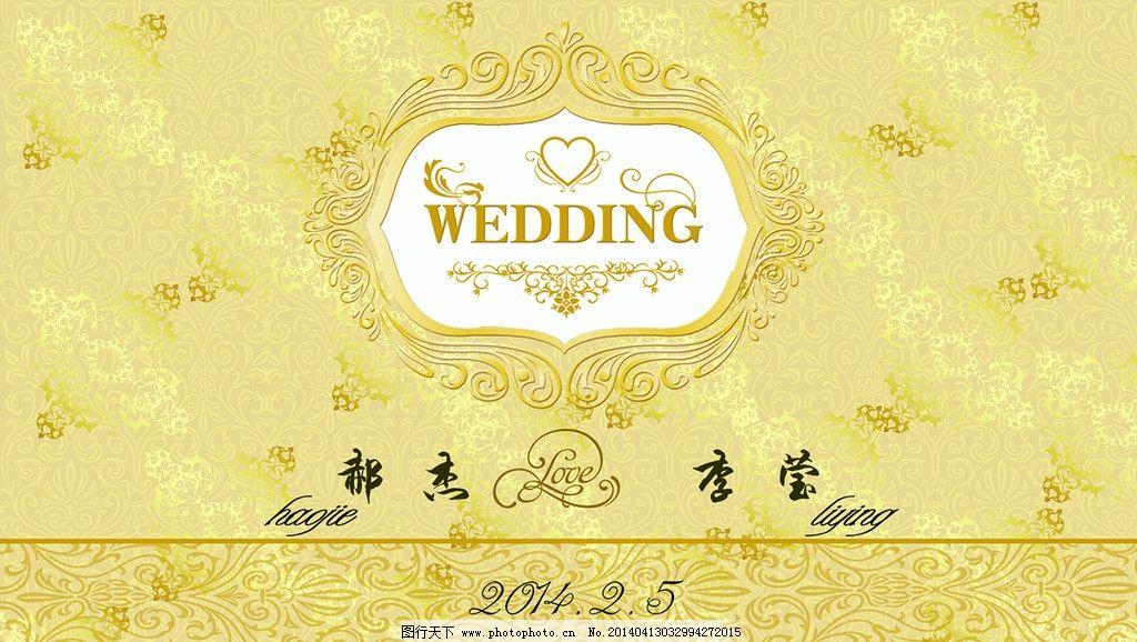 婚礼背景 香槟色 花纹