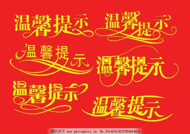 温馨提示 pop字体 艺术字
