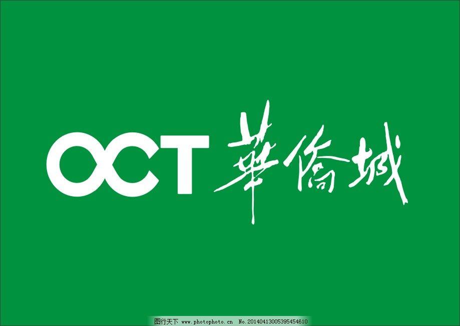 标识标志图标 标志 地产标志 华侨城logo 企业logo标志 华侨城矢量图片