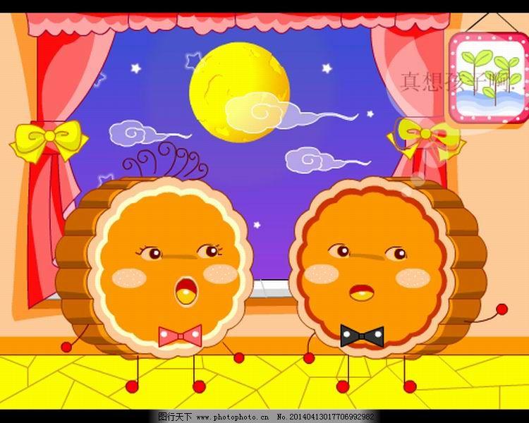 中秋节电子贺卡 中秋节电子贺卡免费下载 月饼 月亮 网页素材