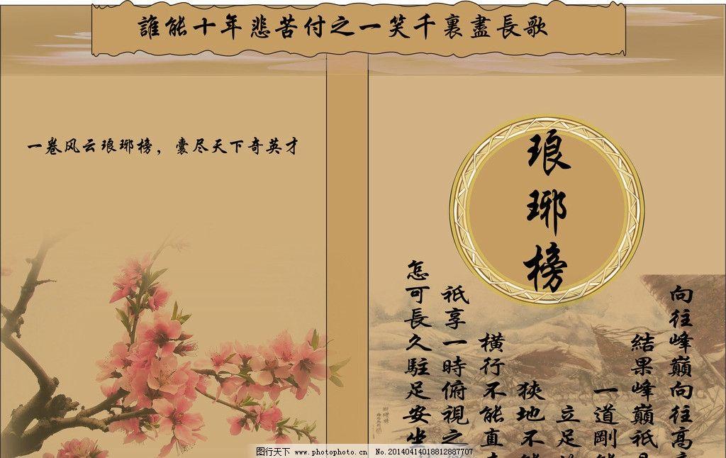 书籍封面 古风 琅琊榜 诗句 桃花 梅 古风战争 圆形边框 土黄 传统图片