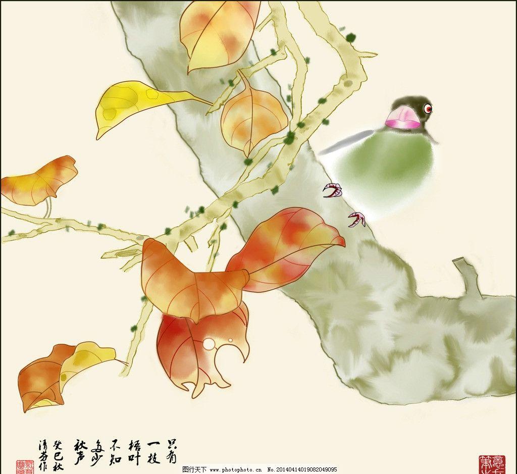 梧叶秋声 电脑绘画 写意画 梧桐树 鸟 手绘 绘画书法 文化艺术 设计图片