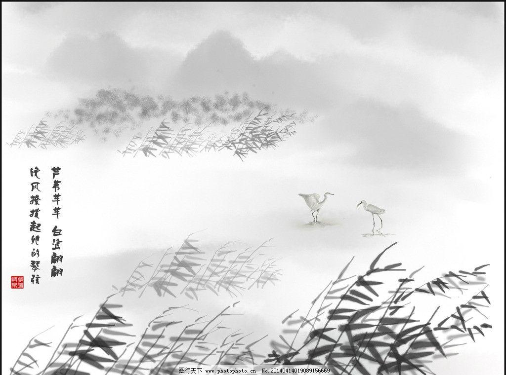 山水芦苇 电脑绘画 写意画 山水 芦苇 手绘 绘画书法 文化艺术 设计 3
