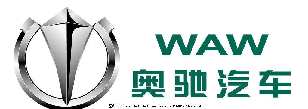 矢量 奥驰汽车标志 汽车标志 奥驰logo 奥驰汽车 标志 公共标识标志