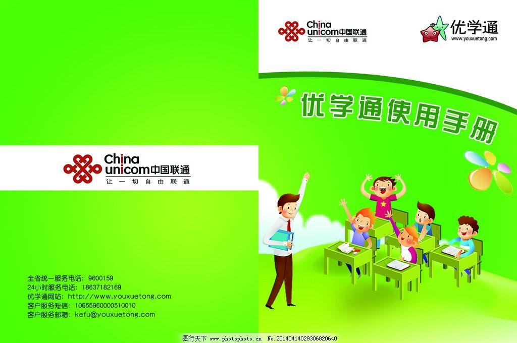 封面 优学通 小学生 中学生 英语 绿色背景 广告设计模板 源文件