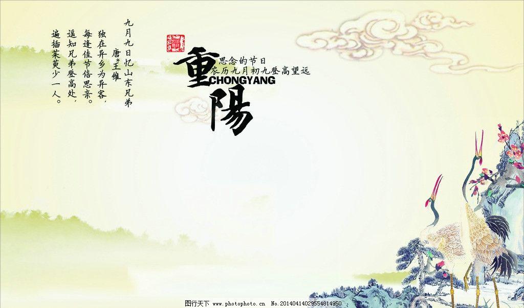 重阳节素材 水墨山 鹤 云朵 古诗 米黄色底图 广告设计 矢量 cdr