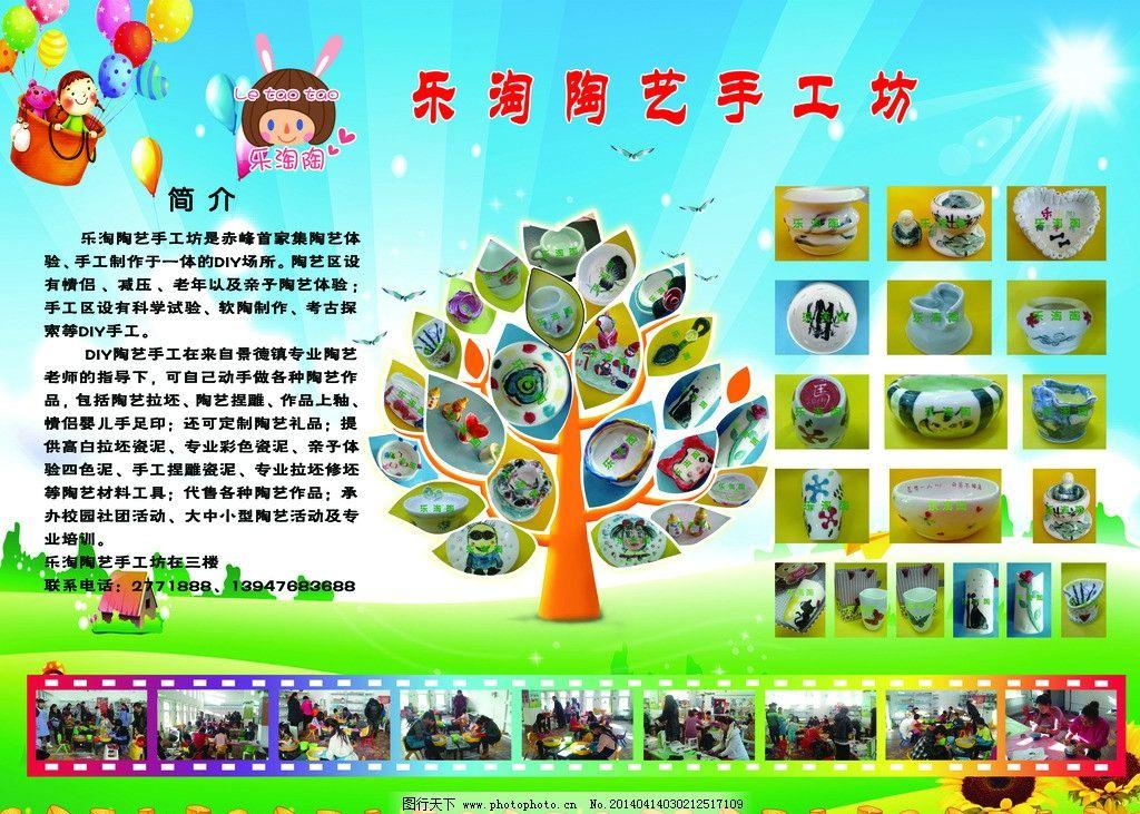 乐淘陶艺手工坊 海报 展板 宣传单 展架 画册 展板模板 广告设计模板