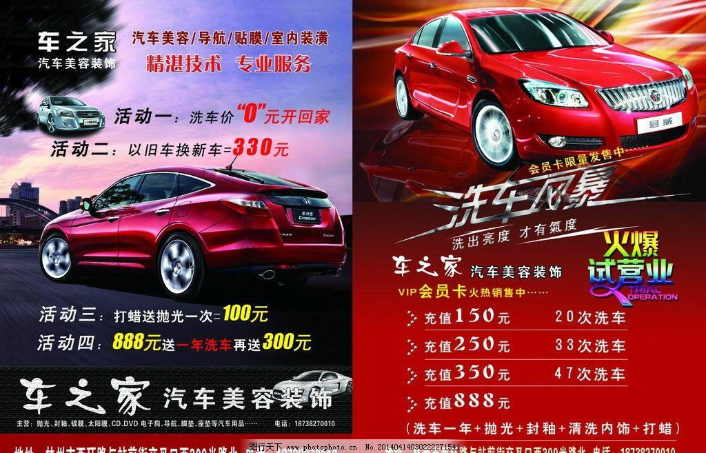 洗车宣传页广告 洗车 活动 宣传页 彩页 广告页 汽车美容 dm宣传单