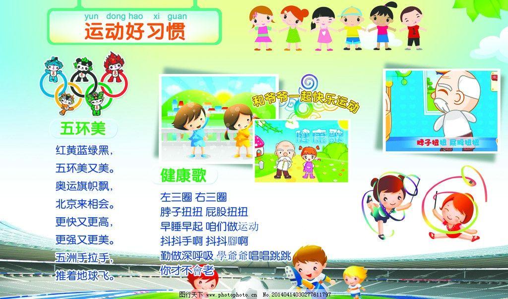 幼儿园民板 幼儿园展板 运动好习惯 卡通 小熊 舞蹈 五环 展板模板 广