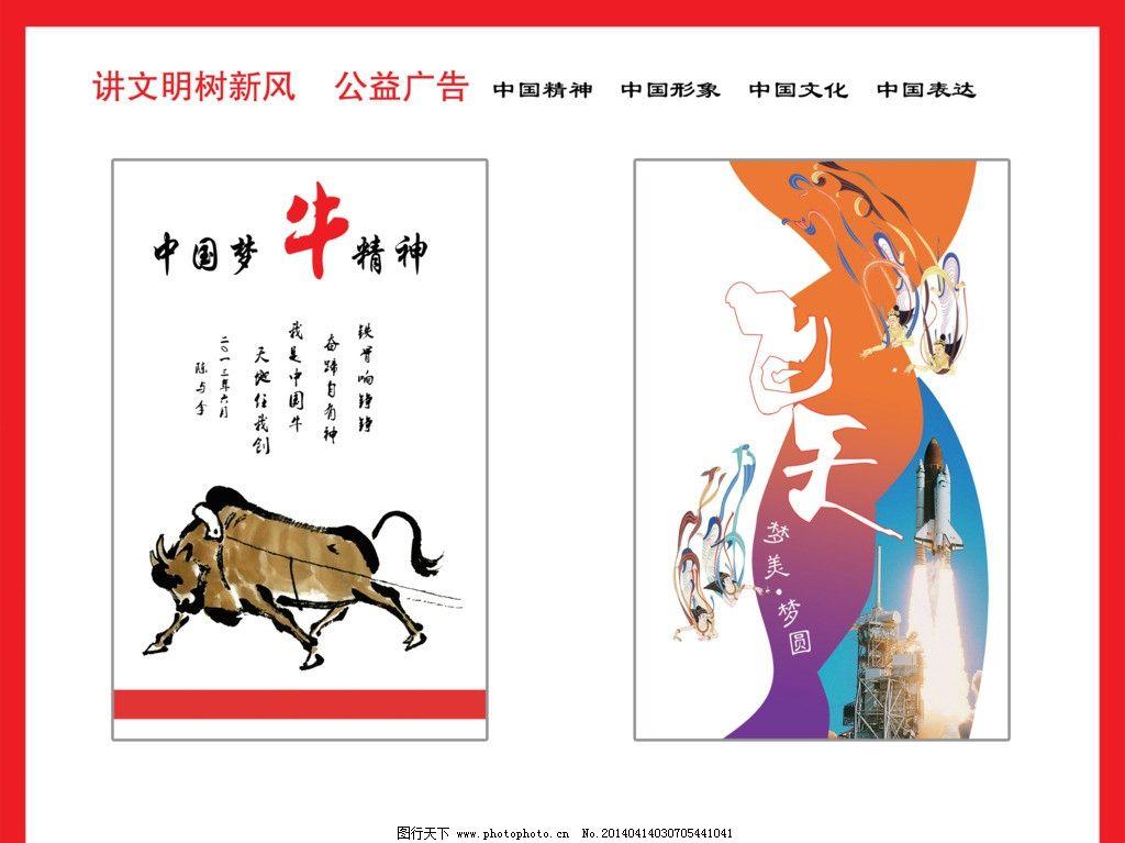 中国梦公益广告设计图片