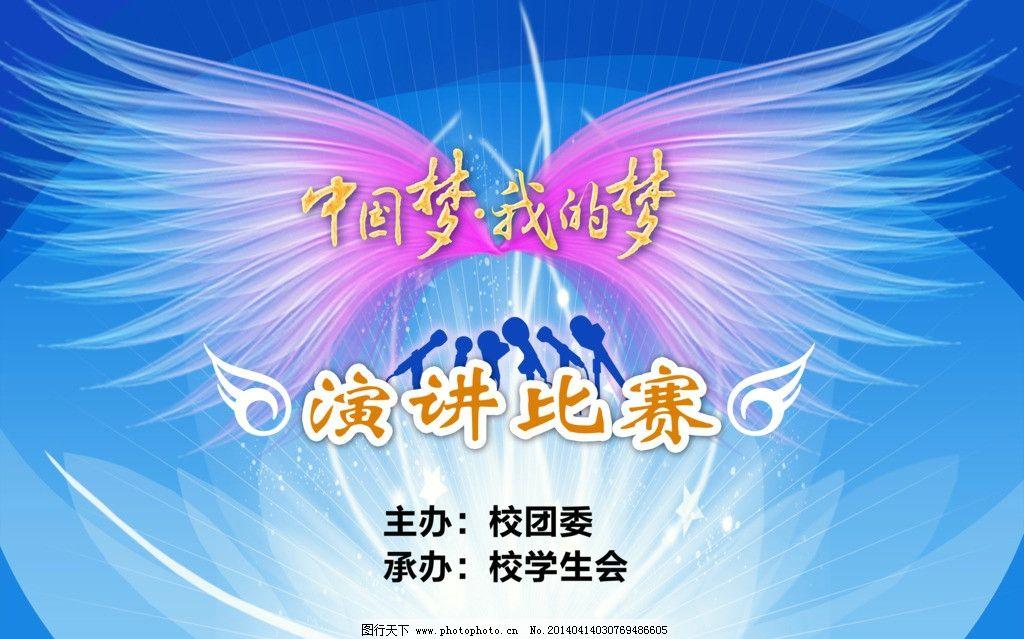 中国梦我的梦演讲比赛 中文字 话筒 翅膀模型效果 星光效果 白色发光
