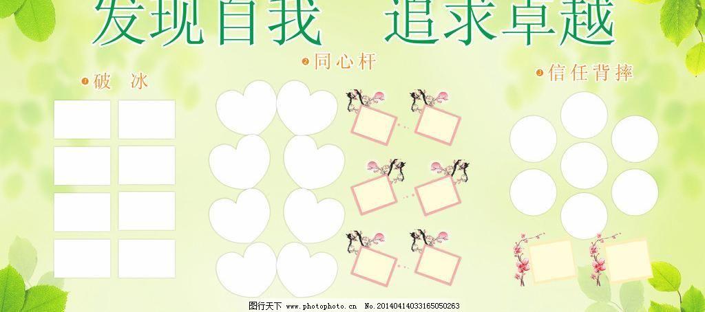 学生照片墙 广告设计 孩子 画册 纪念册 可爱 绿色 绿叶 梅花