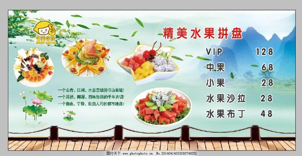 水果拼盤 水果拼盤免費下載 風景 美味 山水畫 精美小吃 廣告設計