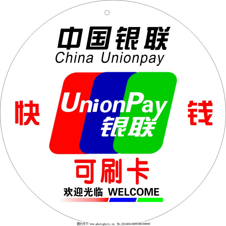 中国银联标志 中国银联标志免费下载 圆形 可刷卡 快钱 矢量图