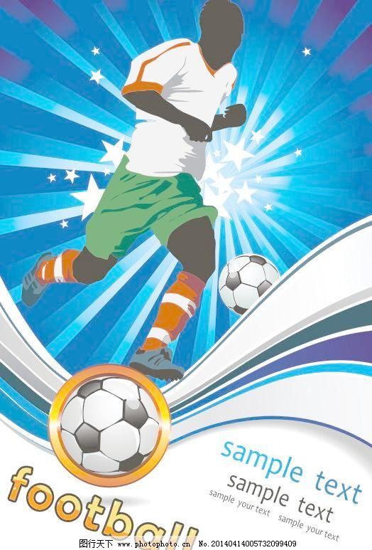 世界杯海报 世界杯背景 足球 足球背景 动感足球运动 世界杯宣传 足球