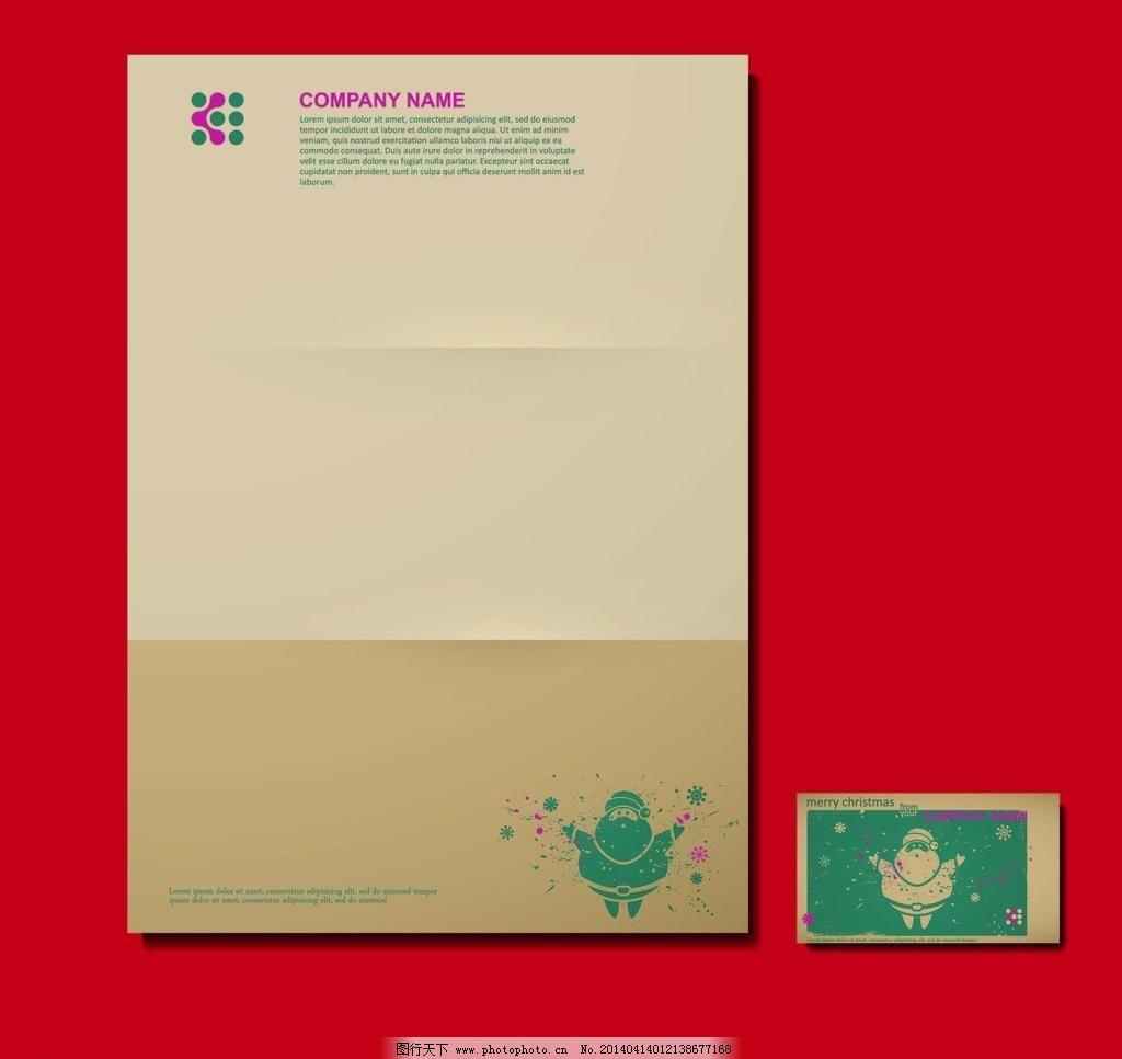 信纸图片免费下载 ai 节日素材 礼品 圣诞 圣诞节 素材 信纸 信纸模板图片