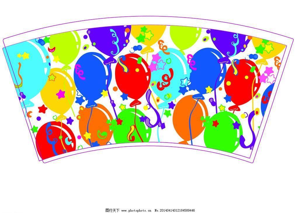 ai cup 彩色气球 儿童节 节日素材 展开图 纸杯 气球纸杯矢量素材