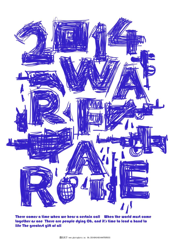 反对战争手绘海报免费下载 和平 手绘 战争 手绘 战争 海报 反对 和平