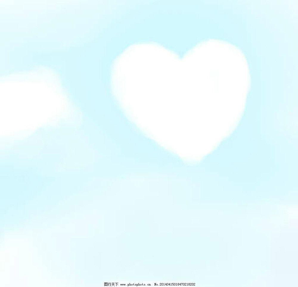 心形云背景 蓝天白云 心形云朵 浪漫背景 情人节背景 爱情背景 淡蓝色图片