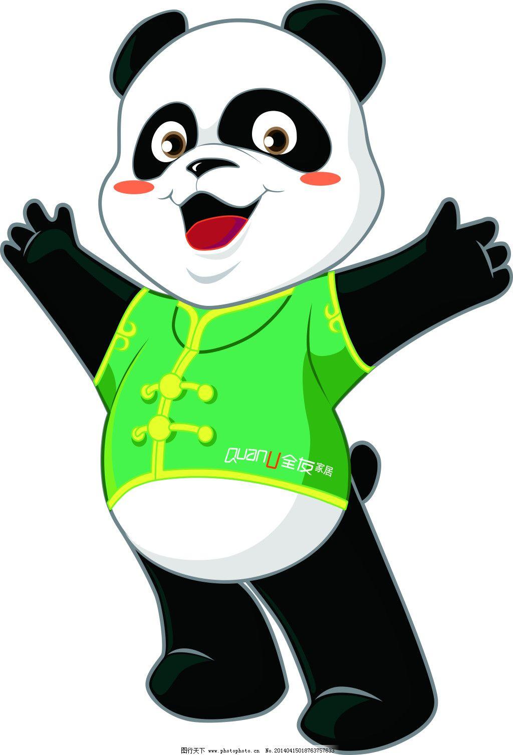 卡通熊猫 熊猫 全友熊猫 熊猫 卡通熊猫 图片素材 卡通|动漫|可爱图片