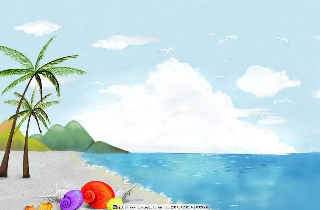 海边卡通素材图片_可爱卡通_动漫卡通_图行天下图库
